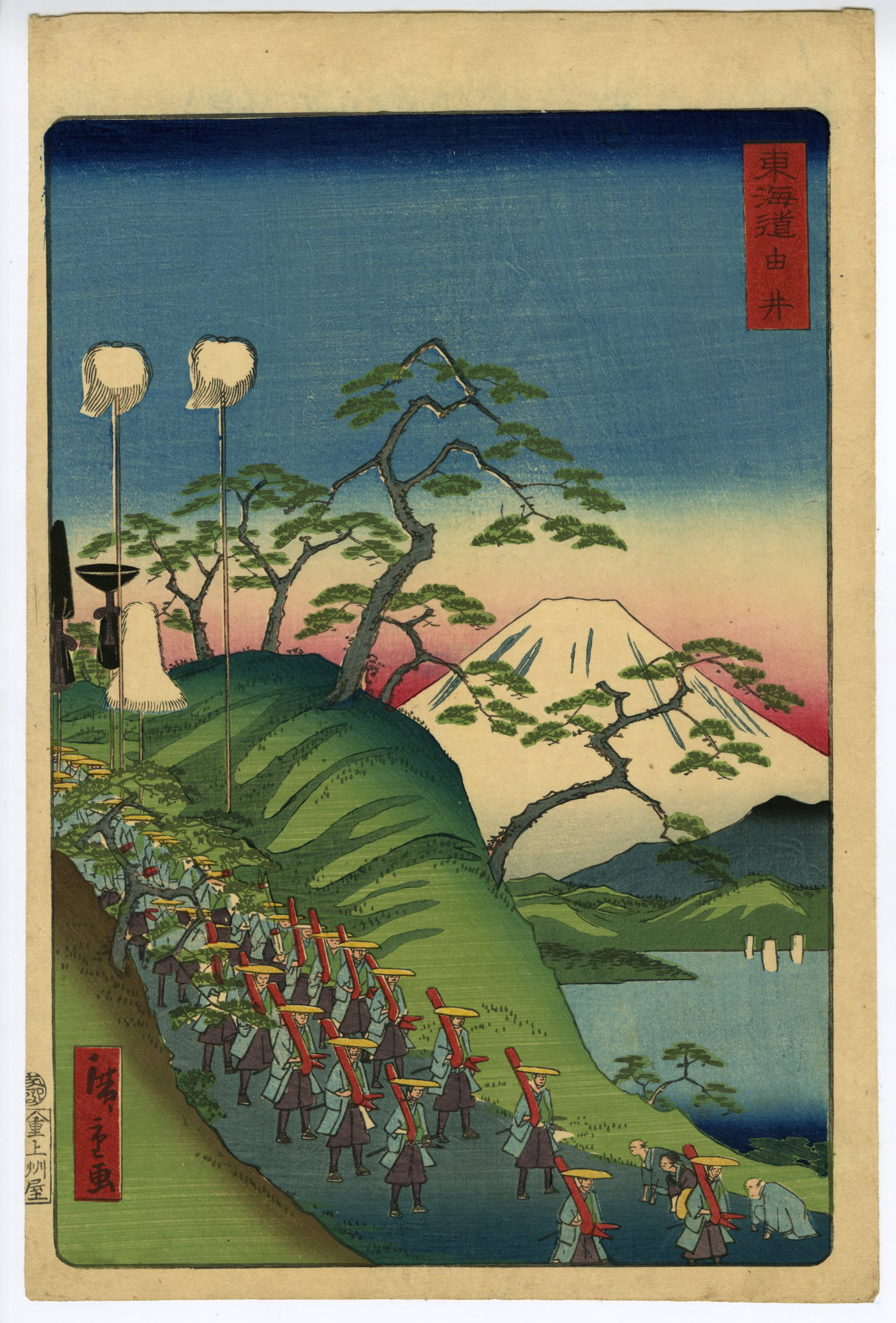 YUI_広重Ⅱ(ひろしげⅡ) - 東海道 由井 - 浮世絵販売 - 浮世絵ぎゃら ...