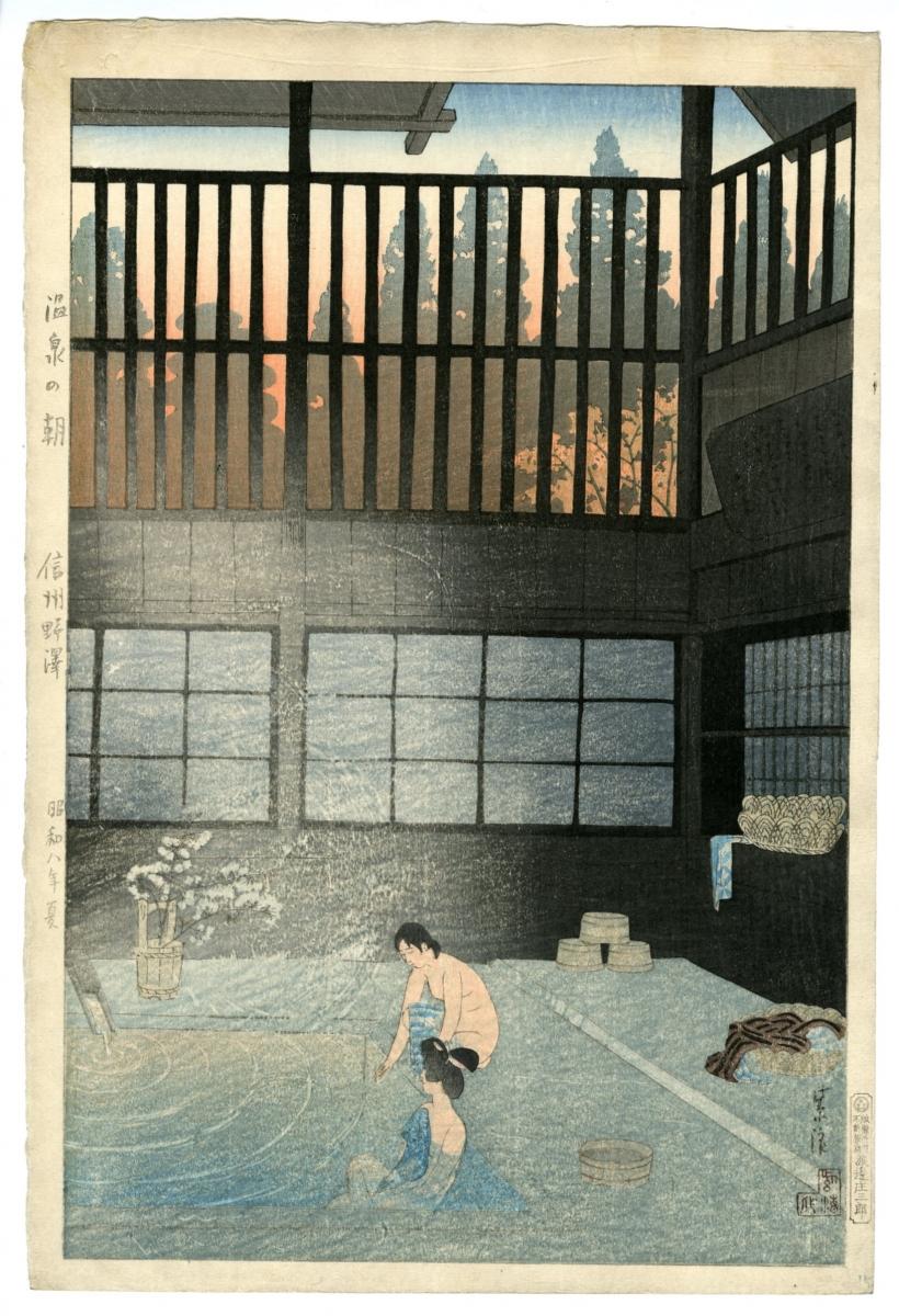 笠松紫浪(かさまつしろう) - 温泉の朝 信州野澤 - 新版画販売 - 浮世絵 ...
